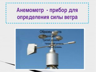Анемометр - прибор для определения силы ветра