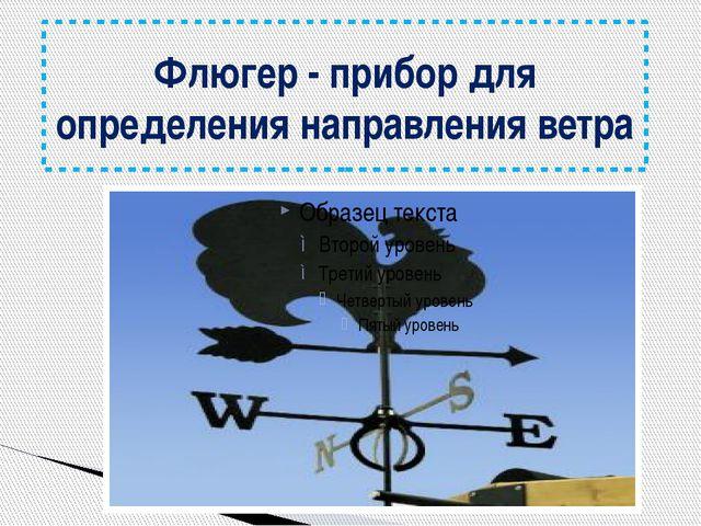 Флюгер - прибор для определения направления ветра
