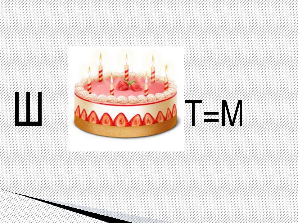 Ш Т=М