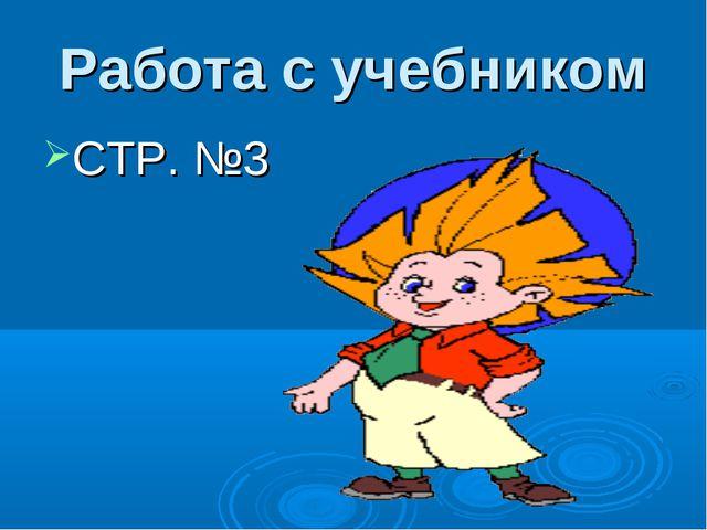 Работа с учебником СТР. №3