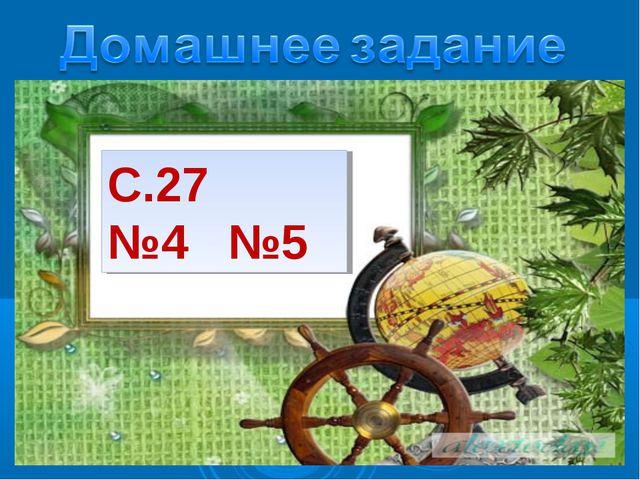 С.27 №4 №5