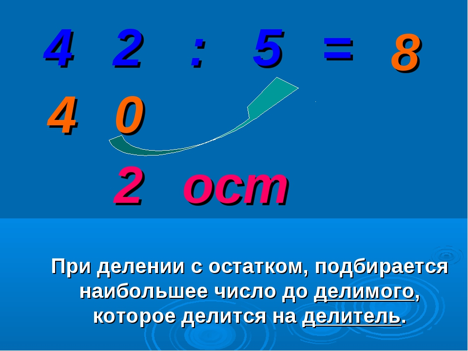 2 0 4 При делении с остатком, подбирается наибольшее число до делимого, котор...
