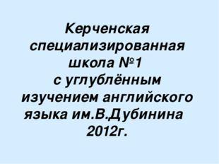 Керченская специализированная школа №1 с углублённым изучением английского яз