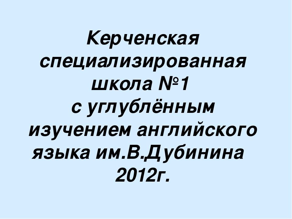 Керченская специализированная школа №1 с углублённым изучением английского яз...