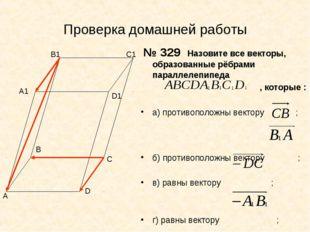 Проверка домашней работы № 329 Назовите все векторы, образованные рёбрами пар