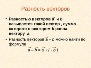 Разность векторов Разностью векторов а и b называется такой вектор , сумма ко