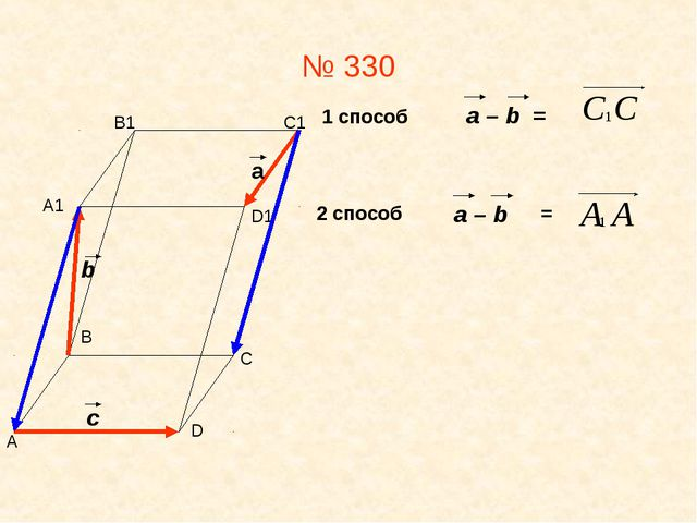 № 330 1 способ а – b = 2 способ = А В С D А1 В1 С1 D1 а b c а – b