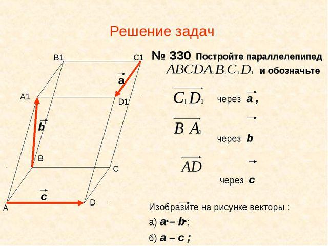 Решение задач № 330 Постройте параллелепипед и обозначьте через а , через b ч...