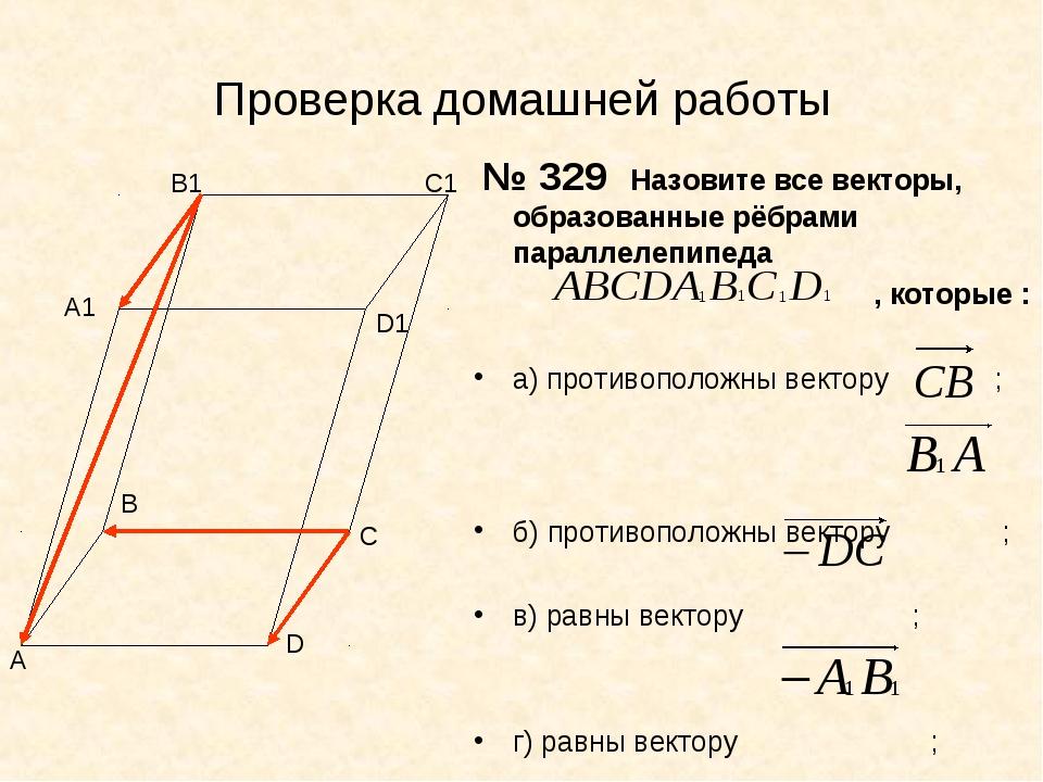 Проверка домашней работы № 329 Назовите все векторы, образованные рёбрами пар...