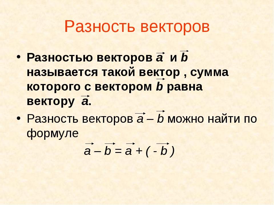Разность векторов Разностью векторов а и b называется такой вектор , сумма ко...