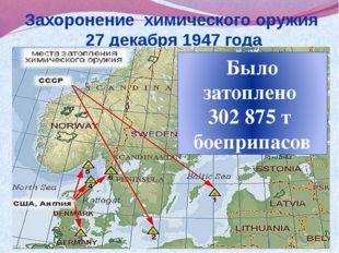 Захоронение химического оружия 27 декабря 1947 года Было затоплено 302 875 т