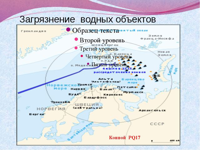 Загрязнение водных объектов Конвой PQ17 Захоронение Хим. оружия Загрязнение...