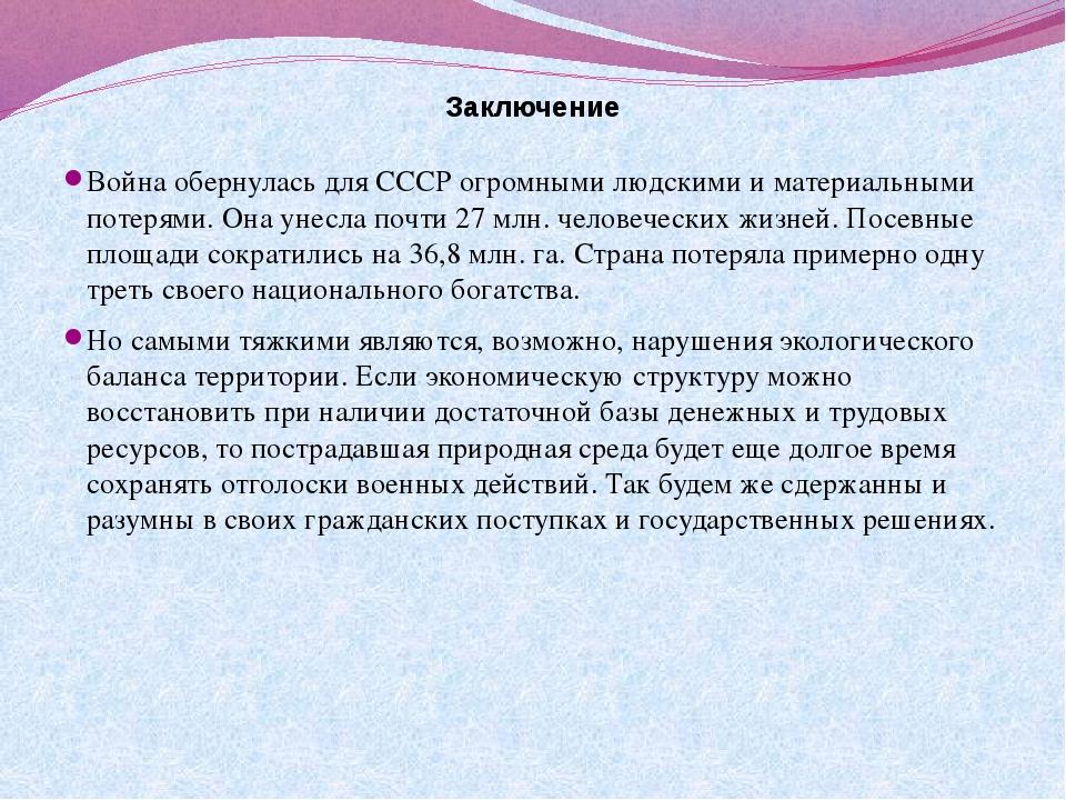 Заключение Война обернулась для СССР огромными людскими и материальными потер...