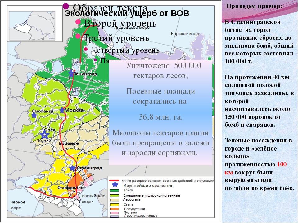 Экологический ущерб от ВОВ Уничтожено 500 000 гектаров лесов; Посевные площад...