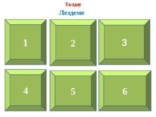 Жинақтау 1 топ Әлемнің бетін жарық ет, Ұл – қызды түгел білімді ет, 2 топ «4»