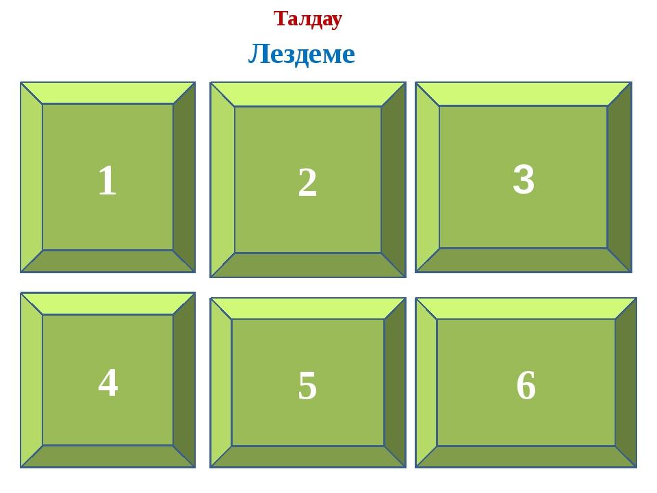 Жинақтау 1 топ Әлемнің бетін жарық ет, Ұл – қызды түгел білімді ет, 2 топ «4»...