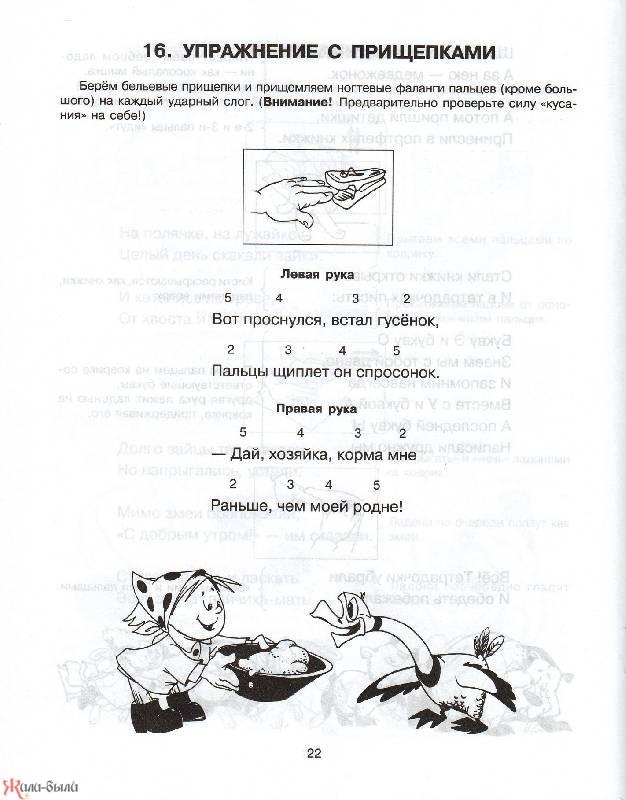 Фото товара Пальчиковые игры. Для детей 4-7 лет