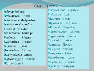 Сынып тізімі: Айтуар Ерғанат Аубакирова Алия Айтказинов Мейрамбек Алимгазин С
