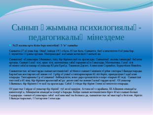 Сынып ұжымына психилогиялық-педагогикалық мінездеме №25 жалпы орта білім бер