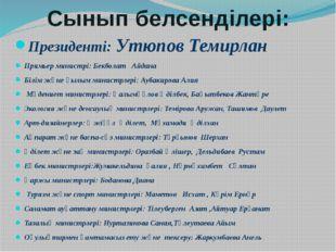 Сынып белсенділері: Президенті: Утюпов Темирлан Примьер министрі: Бекболат Ай