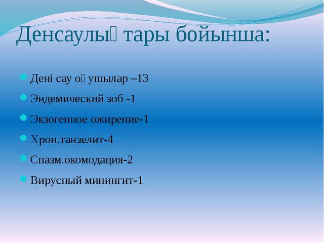 Денсаулықтары бойынша: Дені сау оқушылар –13 Эндемический зоб -1 Экзогенное о...