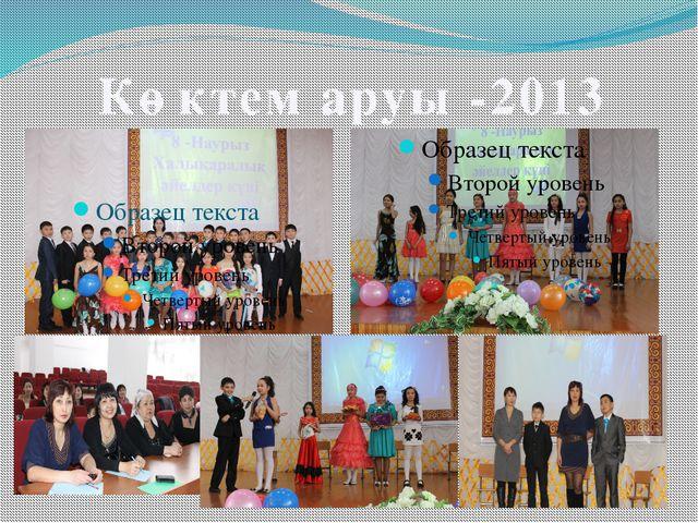Көктем аруы -2013