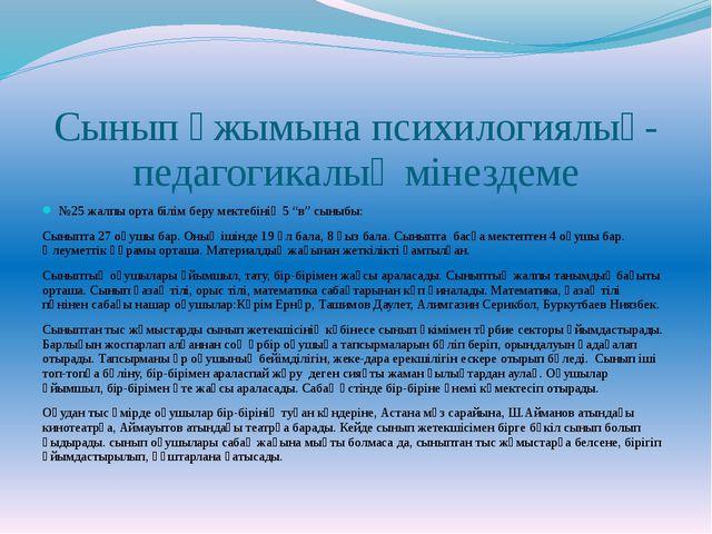 Сынып ұжымына психилогиялық-педагогикалық мінездеме №25 жалпы орта білім бер...