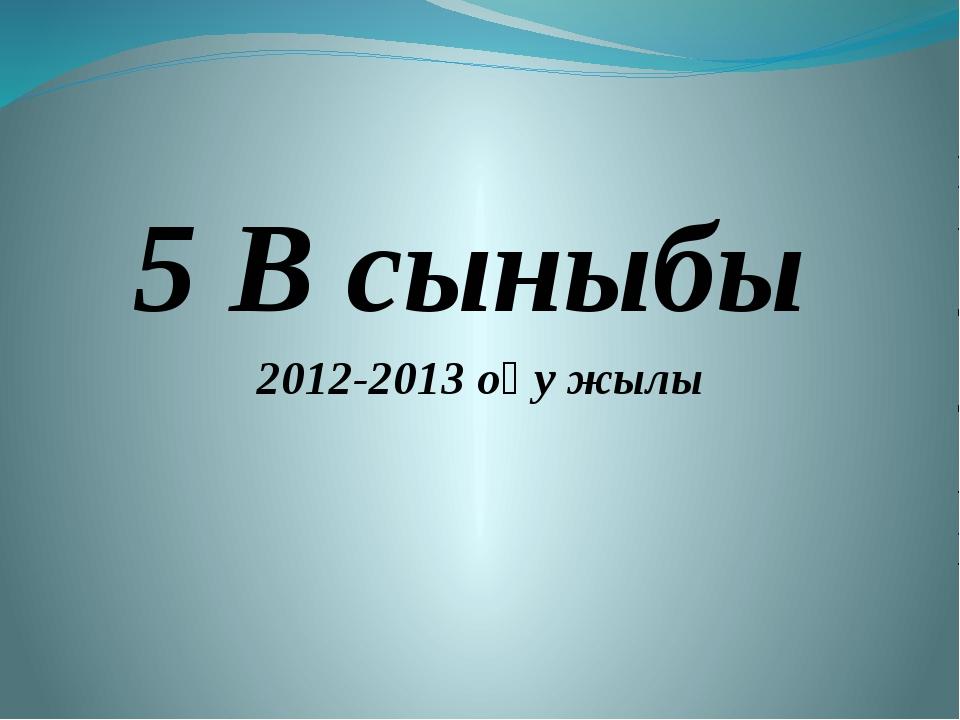 5 В сыныбы 2012-2013 оқу жылы