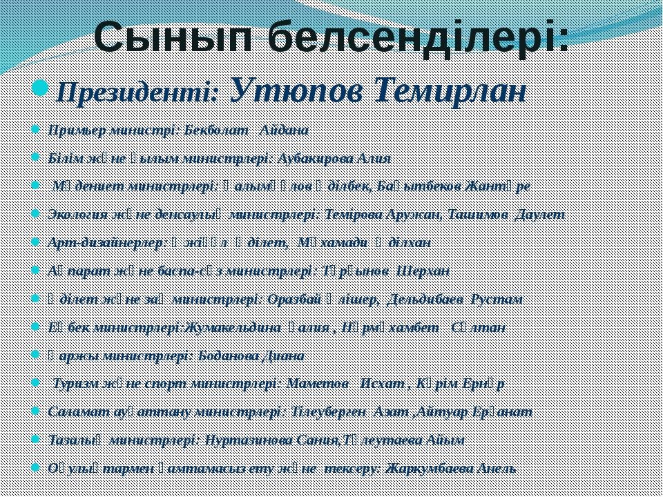 Сынып белсенділері: Президенті: Утюпов Темирлан Примьер министрі: Бекболат Ай...