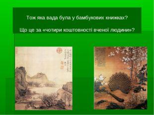 Тож яка вада була у бамбукових книжках?  Що це за «чотири коштовності