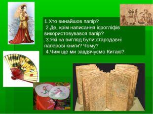 1.Хто винайшов папір? 2.Де, крім написання ієрогліфів використовувався папір?