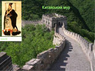 Китайський мур Цінь Ші Хуан-ді Китайський мур