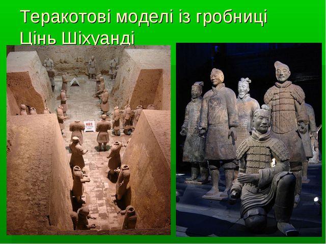 Теракотові моделі із гробниці Цінь Шіхуанді