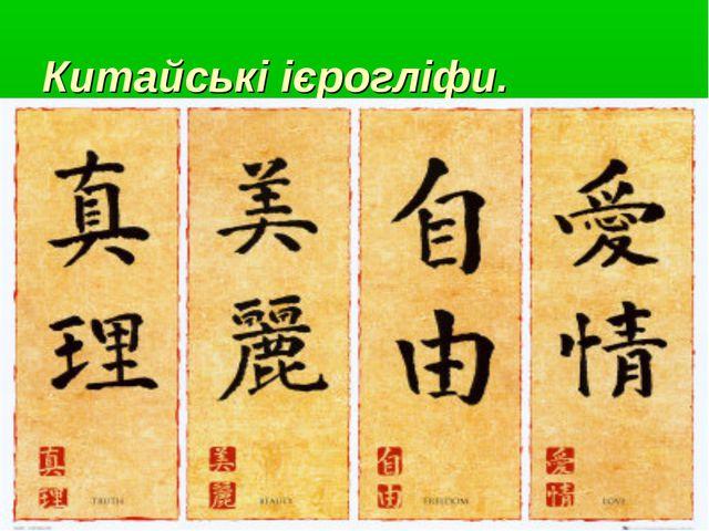 Китайські ієрогліфи.