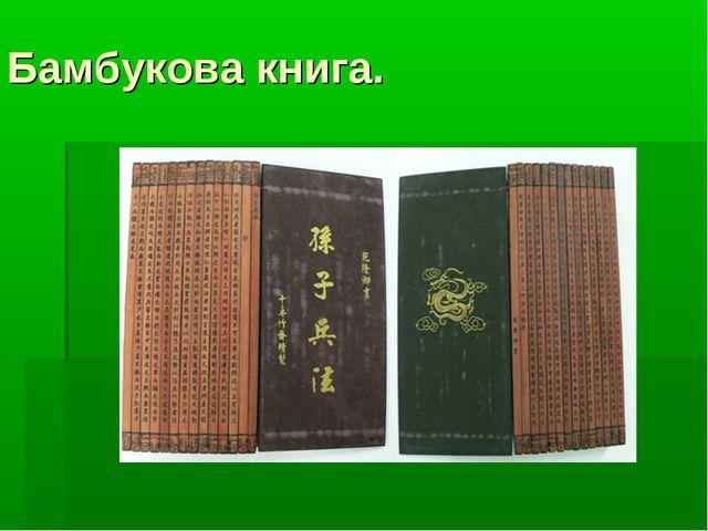 Бамбукова книга.