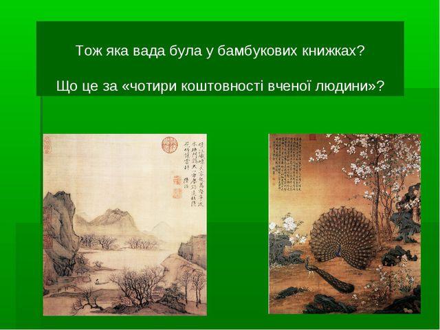 Тож яка вада була у бамбукових книжках?  Що це за «чотири коштовності...