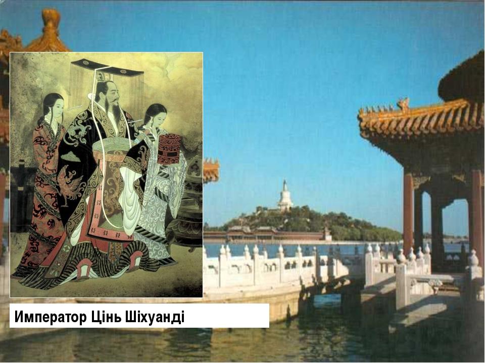 Император Цінь Шіхуанді