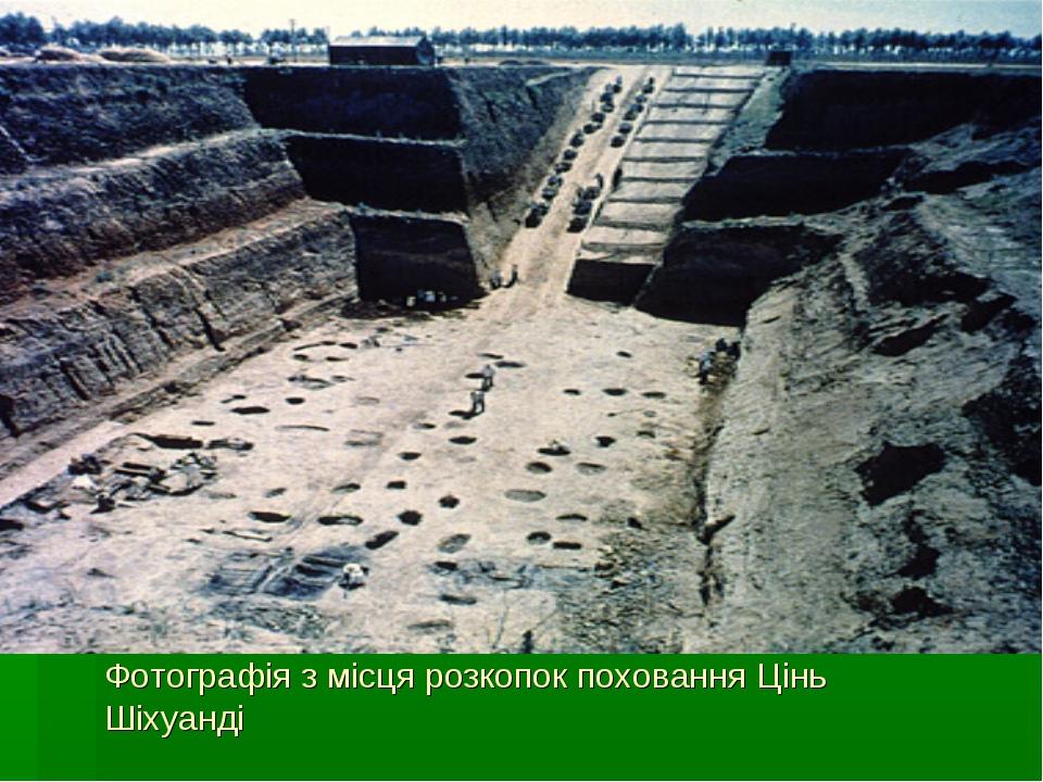 Фотографія з місця розкопок поховання Цінь Шіхуанді