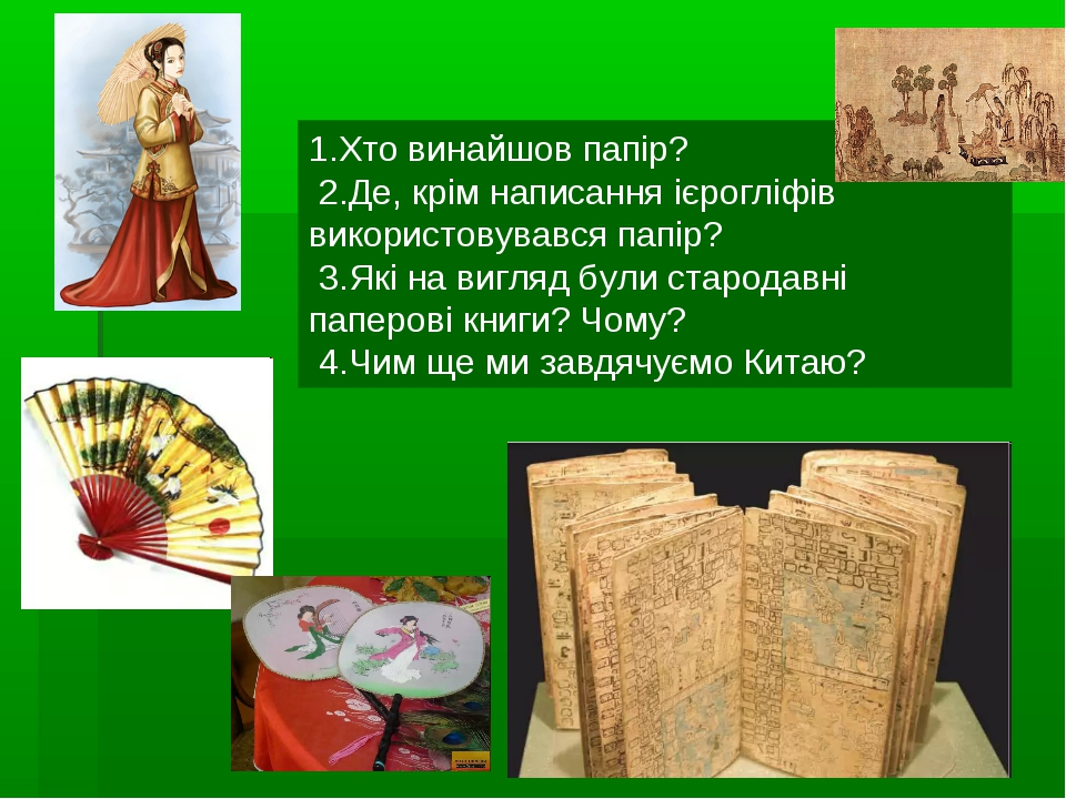 1.Хто винайшов папір? 2.Де, крім написання ієрогліфів використовувався папір?...