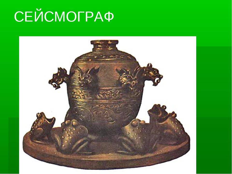 СЕЙСМОГРАФ