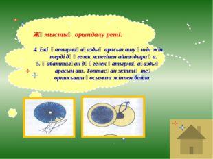 Жұмыстың орындалу реті: 6. Әрбір қатырмақағазды қайшымен қиып, жіп топтамасы