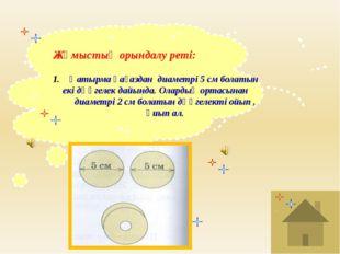 Жұмыстың орындалу реті: 2. Екі дөңгелекті беттестіріп, жіп орауға дайында. 3