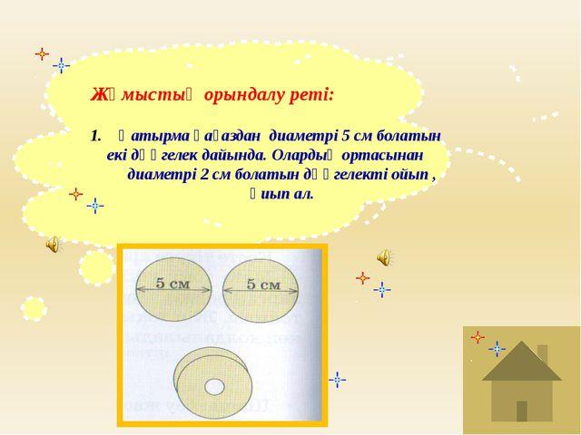 Жұмыстың орындалу реті: 2. Екі дөңгелекті беттестіріп, жіп орауға дайында. 3...