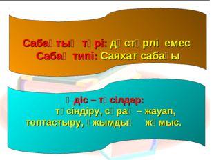 Сабақтың түрі: дәстүрлі емес Сабақ типі: Саяхат сабағы Әдіс – тәсілдер: түсі