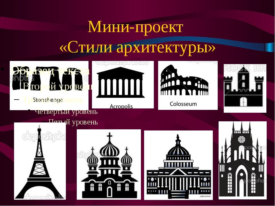 днях архитектурные стили и их особенности таблица с картинками чёрная