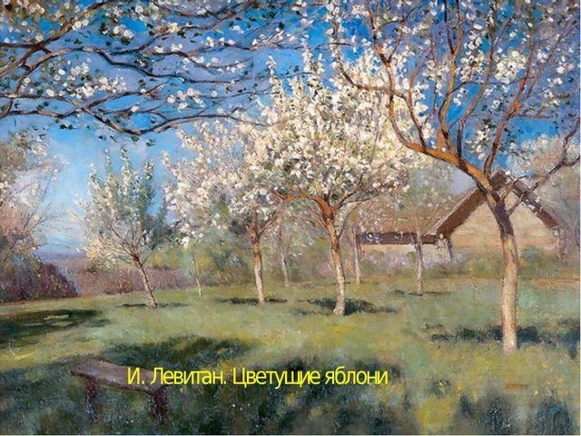 И. Левитан. Цветущие яблони