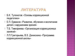 Б.К. Тупоногов «Основы коррекционной педагогики» Е.П. Ермаков «Развитие, обуч