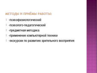-психофизиологический -психолого-педагогический -предметная методика -примене