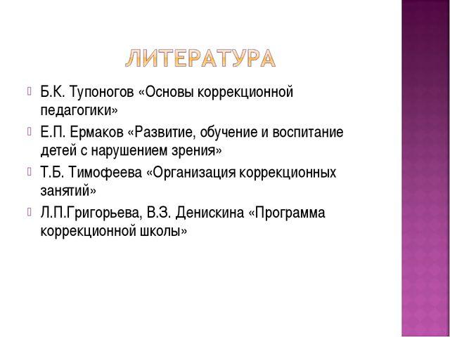 Б.К. Тупоногов «Основы коррекционной педагогики» Е.П. Ермаков «Развитие, обуч...