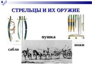 СТРЕЛЬЦЫ И ИХ ОРУЖИЕ ножи сабли пушка